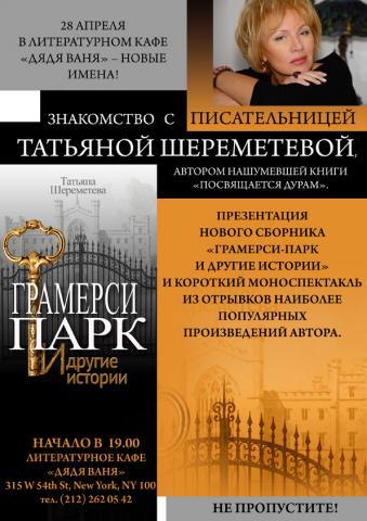 """28 апреля в литературном кафе """"Дядя Ваня"""" состоится   мой литературный вечер и презентация новой книги """"Грамерси-парк""""."""